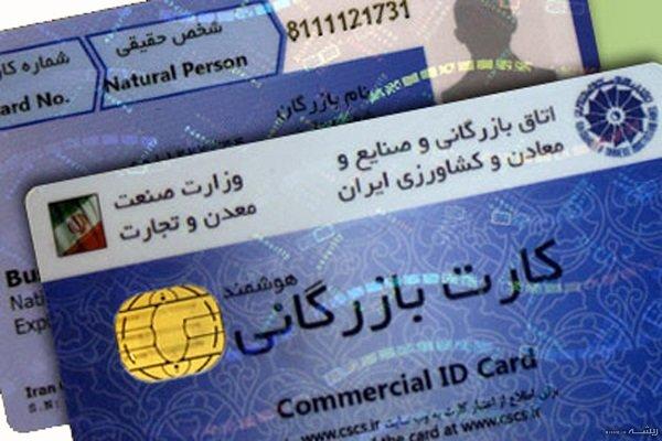 بخشنامه جدید برای دارندگان کارت بازرگانی